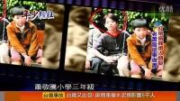 危险少年#萧敬腾#改变的意思横【中視新聞NEW一下】140918