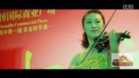 视频: 中博国际招商酒会花絮