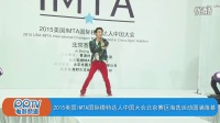 PPTV娱乐报道村木田主办2015IMTA美国国际模特达人中国大会北京赛区海选
