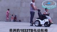 威之群1033B美洲豹双人电动轮椅商城 顶级豪华老年人残疾人代步车 越野电动轮椅