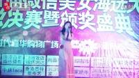 鄱阳首届微信美女总决赛第二名——王觅露