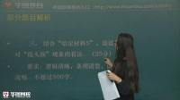 2014年政法干警真题解析-申论.mp4