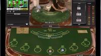 视频: 在国外玩21点游戏
