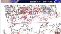 9月21日-灰兔老师讲解2014年920政法干警数量真题