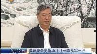 山东新闻联播20140922姜异康会见新华社社长李从军一行