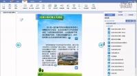 V3版操作微课 第3章 课件设计-电子书备课