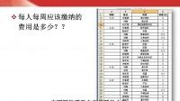 WPSOffice视频教程-使用WPS表格完成数[流畅版]