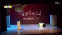 2014中国音乐学院青春表演季《家》话剧片段 三少爷 鸣凤