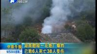 湖南醴陵一花炮厂爆炸 已致6人死亡38人受伤 中原午报 140923