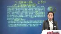 2014政法干警考试行测真题解读01-中公网校
