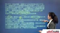 2014政法干警考试行测真题解读03-中公网校