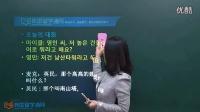 [韩语学习] 每日一句学韩语-1- 23课时 用韩语怎么说?_高清