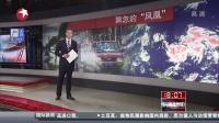 菲律宾:凤凰登陆致10人死[东方新闻]