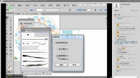 [Ai]ai教程【9】 illustrator视频教程 超级画笔设置 51rgb