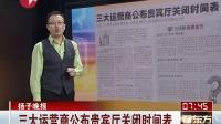 扬子晚报:三大运营商公布贵宾厅关闭时间表 看东方 140924