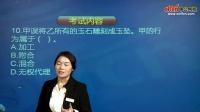 2014政法干警考试真题解读-民法-中公网校