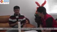 专访深圳陶氏水处理设备技术开发有限公司总经理李永新