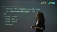 考试吧邀请中公名师刘伟伟解析2014政法干警申论试题第1讲