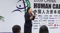 主题演讲:杜邦中国人力资源总监王剑演讲1