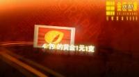 黄金珠宝广告企业宣传片更多精彩视频请上我们的官网www.dzxcp.com 定制电话13764028264QQ376295495