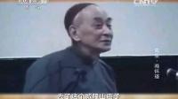 《人物》 20140925 先生-南怀瑾专题纪录片[高清版]