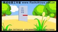 水电法1 上海flash小动画制作 上海专业flash动画制作-翼虎动漫
