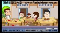 打击城?上海flash动画课件制作公司 教学课件少儿婴幼儿童幼教