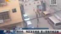 街头枪战?  广西百色:市区发生枪战  多人现场开枪互射[看今朝]