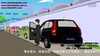 龙湾平安 上海flash广告动画制作公司 公益广告片 动漫设计制作