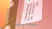 中国经典名著系列动画 60 水浒传-武松打虎
