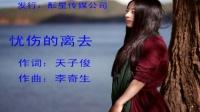 著名网络音乐人天子俊原创作品宣传海报展播
