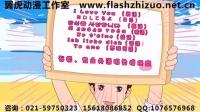 石岩外?北京flash制作公司 北京flash动画制作工作室-翼虎动漫