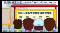 马大 北京动画制作 北京flash动画制作 专业flash设计-翼虎动漫