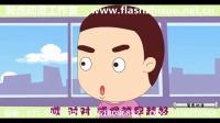 人人?北京flash动画制作 政府城管法制税法宣传片动画广告制作