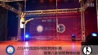 2014中国北京国际钢管舞锦标赛暨第八届钢管舞锦标赛00010 懲罰委員会相关视频