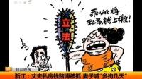 """浙江:丈夫私房钱赌博被抓 妻子喊""""多拘几天"""" 天天网事 141002"""