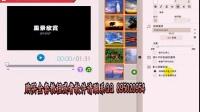 会声会影X7 教学 24 使用Corel影音快手制作影片