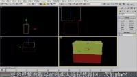 3DMAX基础视频教程第1课-软件简介