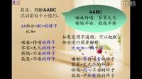 解释AABC式成语的小窍门