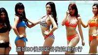 广东电视台奇招抢观众美女穿比基尼播欧洲杯