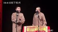 20140412  苗阜 王声相声《百家讲坛》加 返场  西安青曲社杭州站_标清