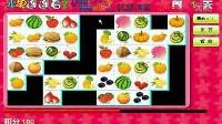 【ゞea高手】第一视角:小游戏水果连连看单机版 随便玩一关得了