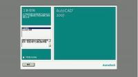 计算机录屏式CAD2007教学