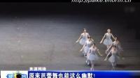 史上最逗比的芭蕾舞演员?人家是故意的好吧