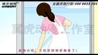埃尔伯?上海flash宣传片动画制作公司 企业宣传片动画设计制作