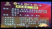 《名医谈阿胶》肖丽华老师阿胶含片官方视频