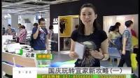 2014-10-1国庆玩转宜家新攻略(一)