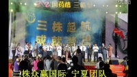 视频: 三株福尔直销招商(陕西西安)众赢国际团队