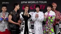 2PM北京演唱会宣传影像-30S