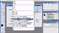 phohoshop cs3视频教程平面设计网页制作图像处理效果图第九讲新建图像文件